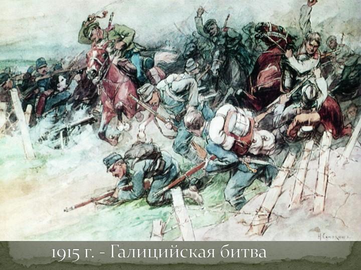 1915 г. - Галицийская битва