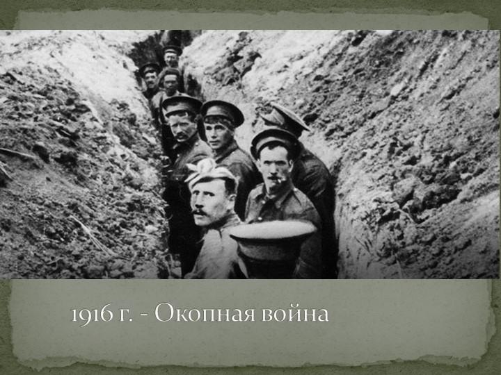 1916 г. - Окопная война