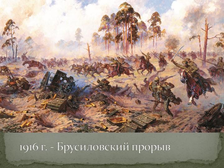 1916 г. - Брусиловский прорыв