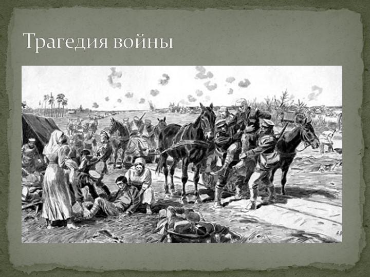 Трагедия войны
