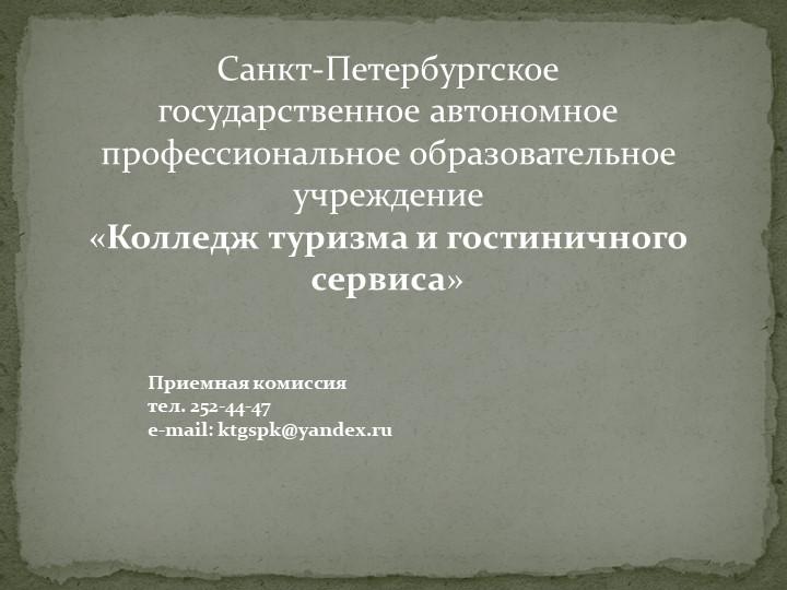 Санкт-Петербургское государственное автономное профессиональное образовател...