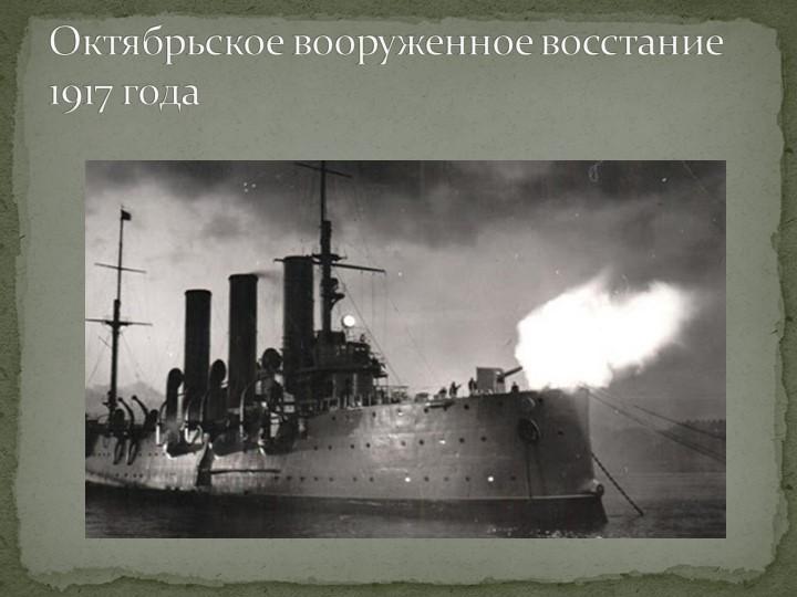 Октябрьское вооруженное восстание 1917 года