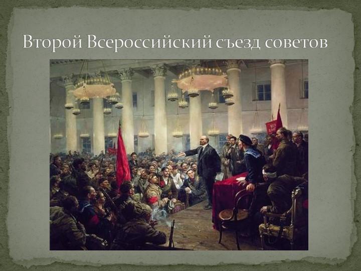 Второй Всероссийский съезд советов
