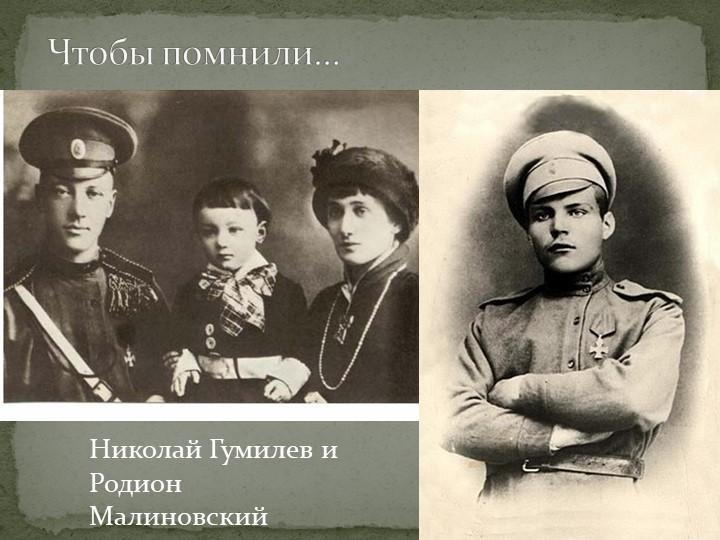 Чтобы помнили…Николай Гумилев и Родион Малиновский
