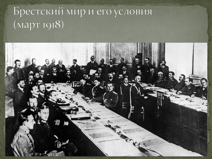 Брестский мир и его условия(март 1918)