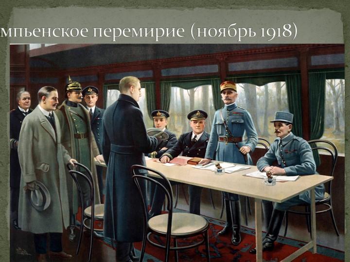 Компьенское перемирие (ноябрь 1918)