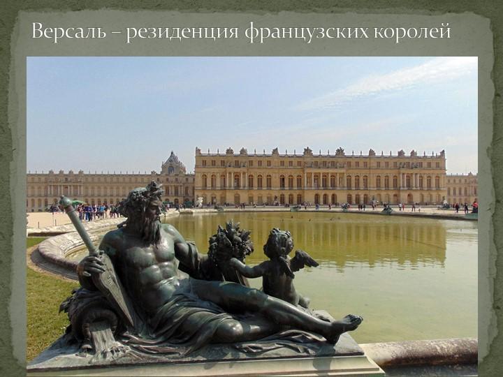 Версаль – резиденция французских королей