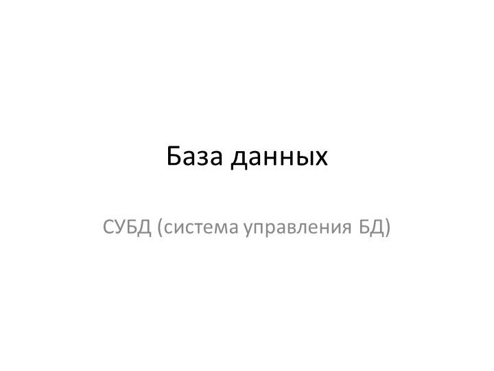 База данныхСУБД (система управления БД)