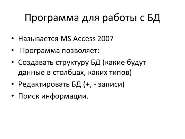 Программа для работы с БДНазывается MS Access 2007 Программа позволяет:Созд...
