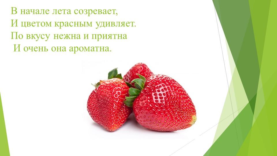 В начале лета созревает, И цветом красным удивляет. По вкусу нежна и приятн...