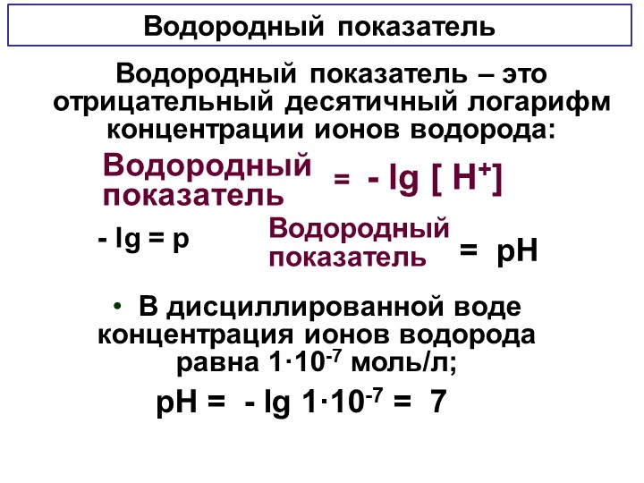 Водородный показатель – это отрицательный десятичный логарифм концентрации ио...