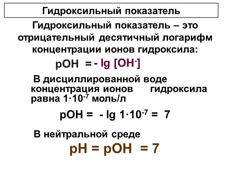 Гидроксильный показатель – это       отрицательный десятичный логарифм кон...