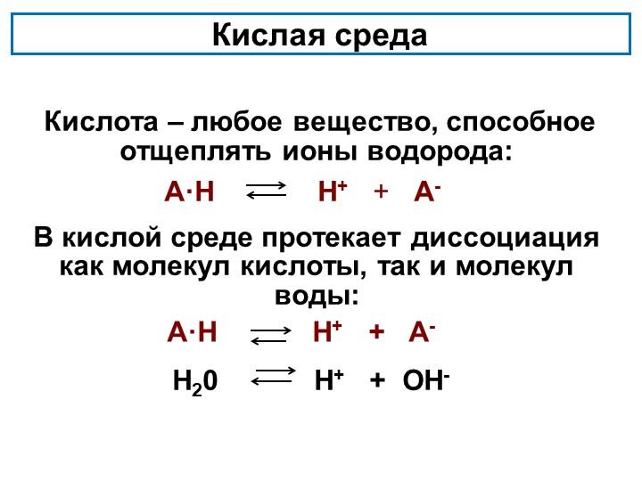 Кислая среда Кислота – любое вещество, способное отщеплять ионы водорода:...