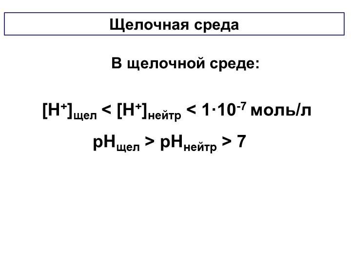В щелочной среде:    [Н+]щел < [Н+]нейтр < 1·10-7 моль/...