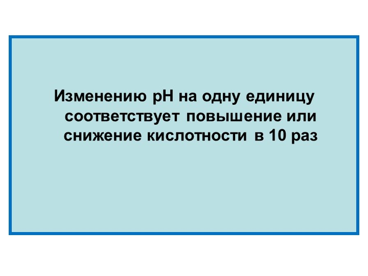Изменению рН на одну единицу   соответствует повышение или снижение ки...