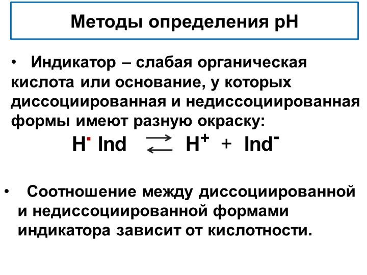 Индикатор – слабая органическая кислота или основание, у которых диссоциир...