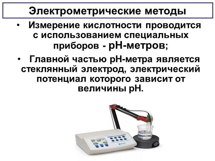 Электрометрические методы   Измерение кислотности проводится с использованием...