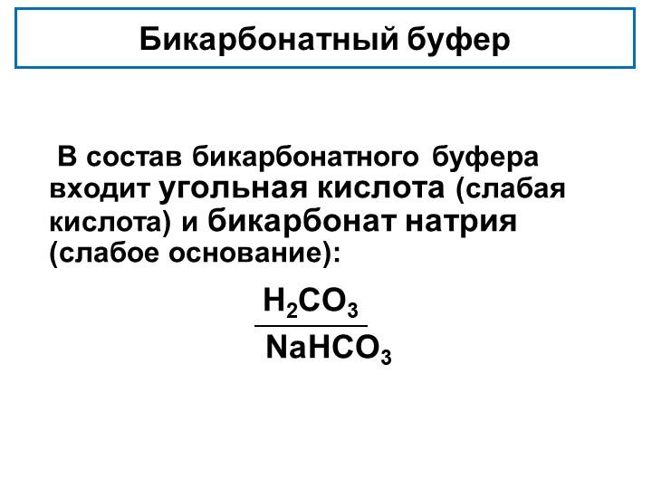 Бикарбонатный буфер В состав бикарбонатного буфера входит угольная кислота...