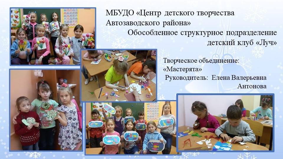 МБУДО «Центр детского творчества Автозаводского района» Обособленное структу...