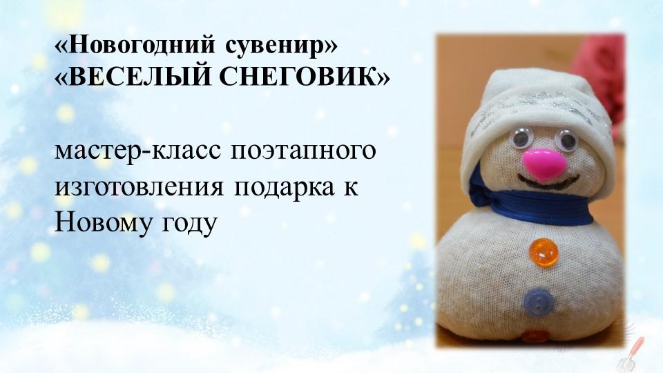 «Новогодний сувенир»«ВЕСЕЛЫЙ СНЕГОВИК»мастер-класс поэтапного изготовления п...