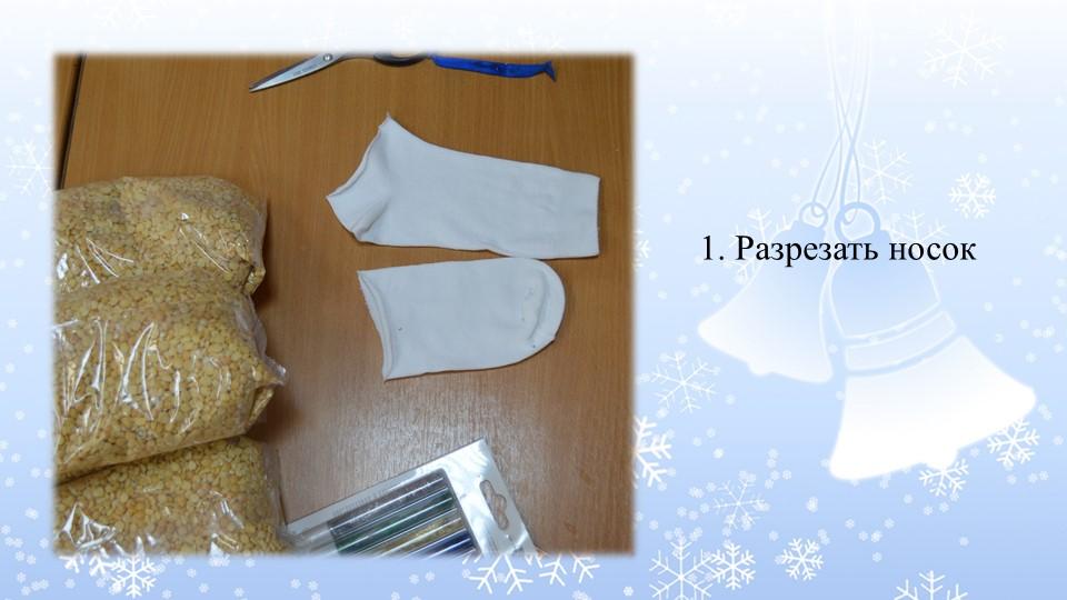1. Разрезать носок