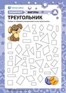 https://childdevelop.ru/doc/images/news/47/4728/maze_geom_shapes_rus_ru_05_i.png