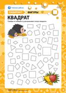 https://childdevelop.ru/doc/images/news/47/4725/maze_geom_shapes_rus_ru_02_i.png
