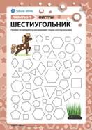 https://childdevelop.ru/doc/images/news/47/4731/maze_geom_shapes_rus_ru_08_i.png