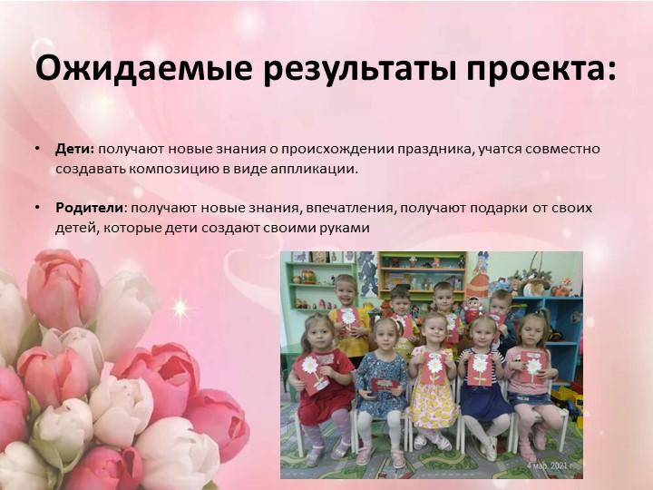 Ожидаемые результаты проекта:Дети:получают новые знания о происхождении пр...
