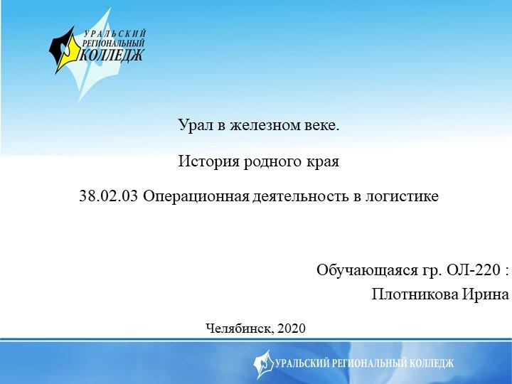 Урал в железном веке.История родного края  38.02.03 Операционная деятельн...