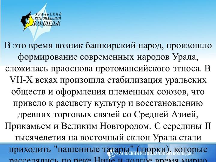 В это время возник башкирский народ, произошло формирование современных народ...