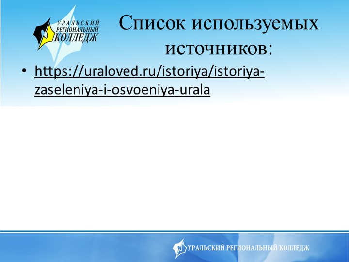 Список используемых источников:https://uraloved.ru/istoriya/istoriya-zaseleni...