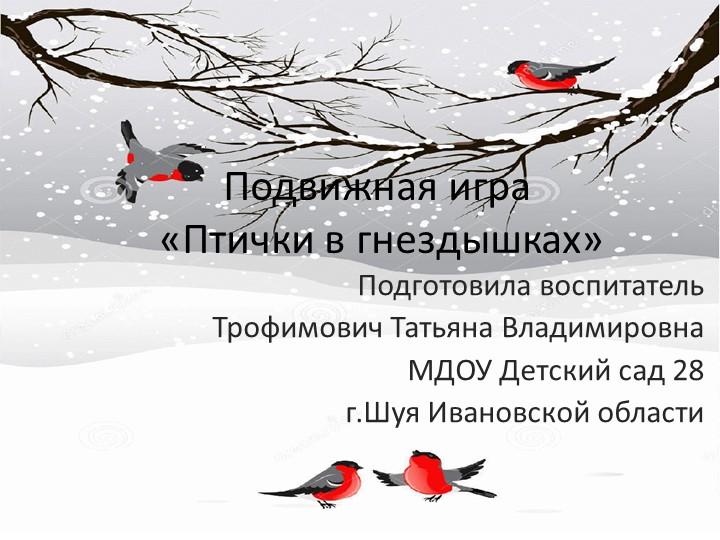 Подвижная игра «Птички в гнездышках»Подготовила воспитатель  Трофимович Тат...