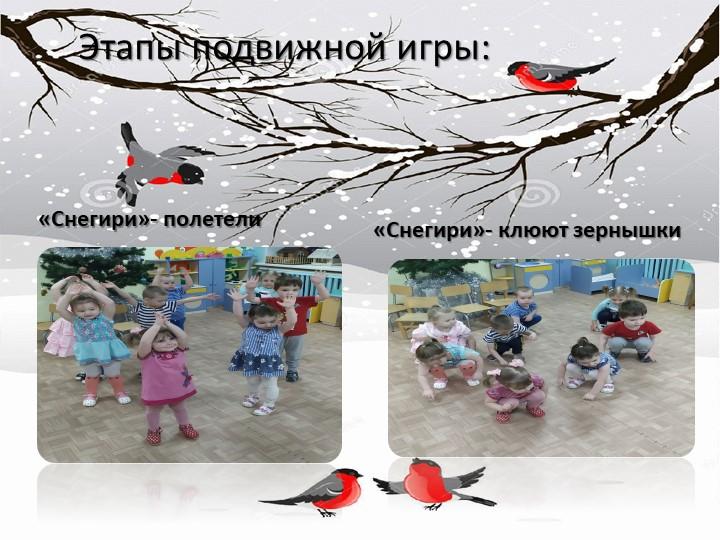 Этапы подвижной игры:«Снегири»- полетели«Снегири»- клюют зернышки