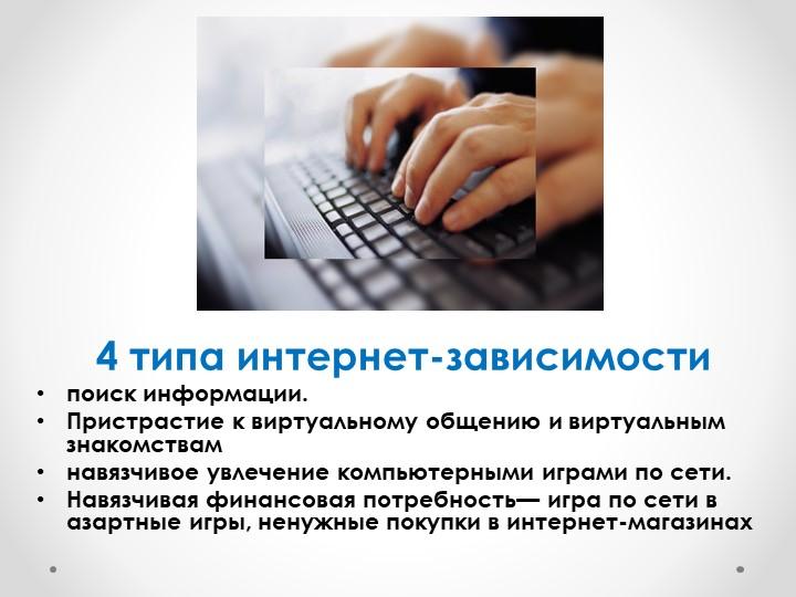 4 типа интернет-зависимости поиск информации. Пристрастие к виртуальному об...