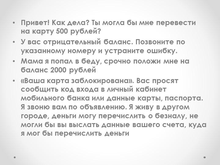 Привет! Как дела? Ты могла бы мне перевести на карту 500 рублей?У вас отрица...