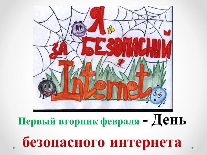 Первый вторник февраля - День безопасного интернета