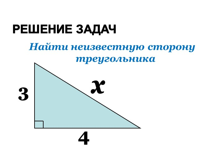 Решение задачНайти неизвестную сторону треугольника 34х