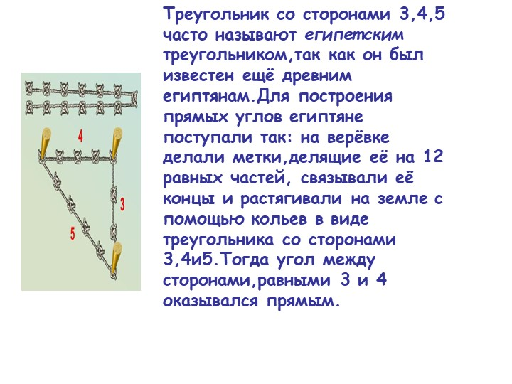Треугольник со сторонами 3,4,5 часто называют египетским треугольником,так ка...