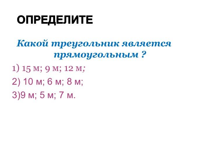 Определите  Какой треугольник является прямоугольным ?1) 15 м; 9 м; 12 м;2)...