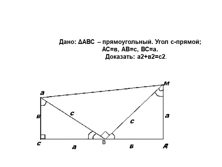 Дано: ΔАВС – прямоугольный. Угол с-прямой; АС=в, АВ=с, ВС=а.       Доказат...