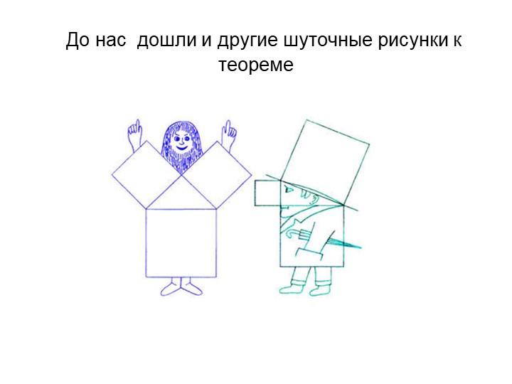 До нас  дошли и другие шуточные рисунки к теореме