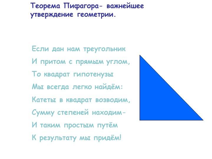 Теорема Пифагора- важнейшее утверждение геометрии.Если дан нам треугольникИ...