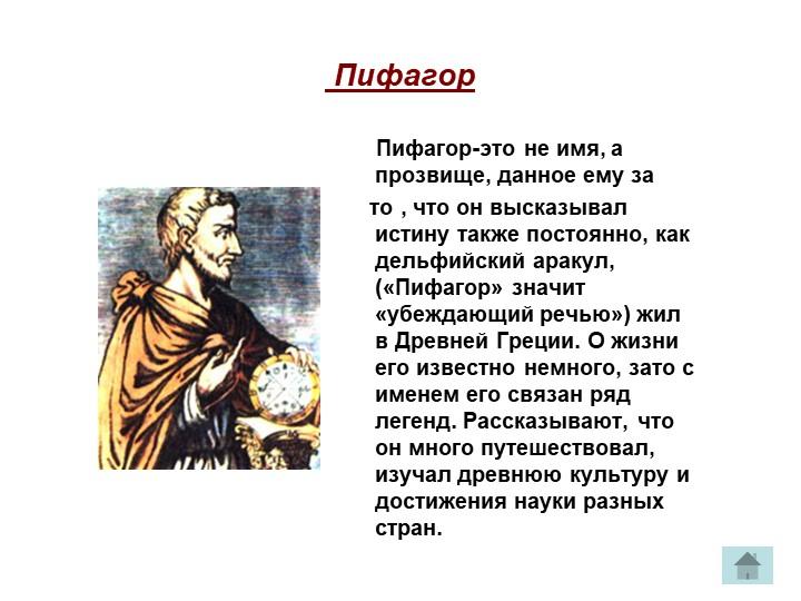Пифагор     Пифагор-это не имя, а прозвище, данное ему за     то , что он в...