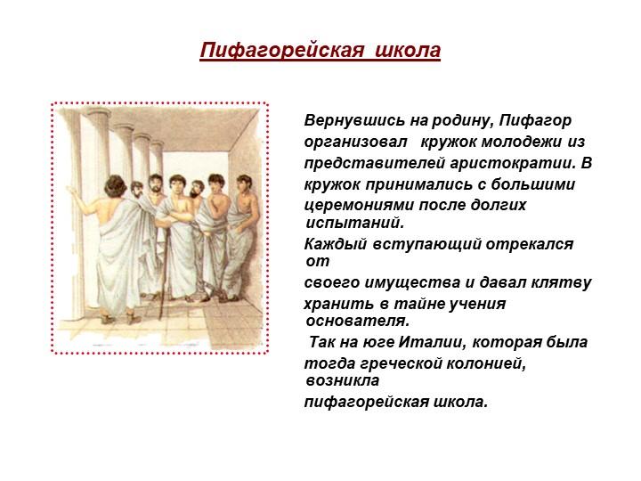 Пифагорейская школа     Вернувшись на родину, Пифагор      организовал   кру...