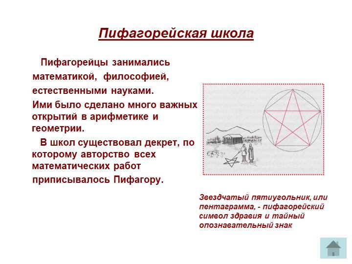 Пифагорейская школа         Пифагорейцы занимались      математикой,  филосо...