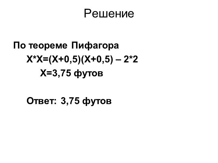 РешениеПо теореме Пифагора     Х*Х=(Х+0,5)(Х+0,5) – 2*2          Х=3,75 фу...
