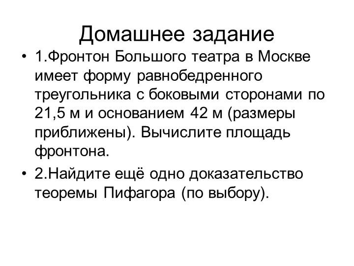 Домашнее задание1.Фронтон Большого театра в Москве имеет форму равнобедренног...