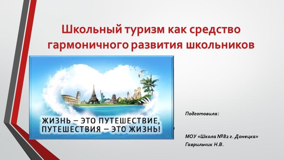 Школьный туризм как средство гармоничного развития школьников...