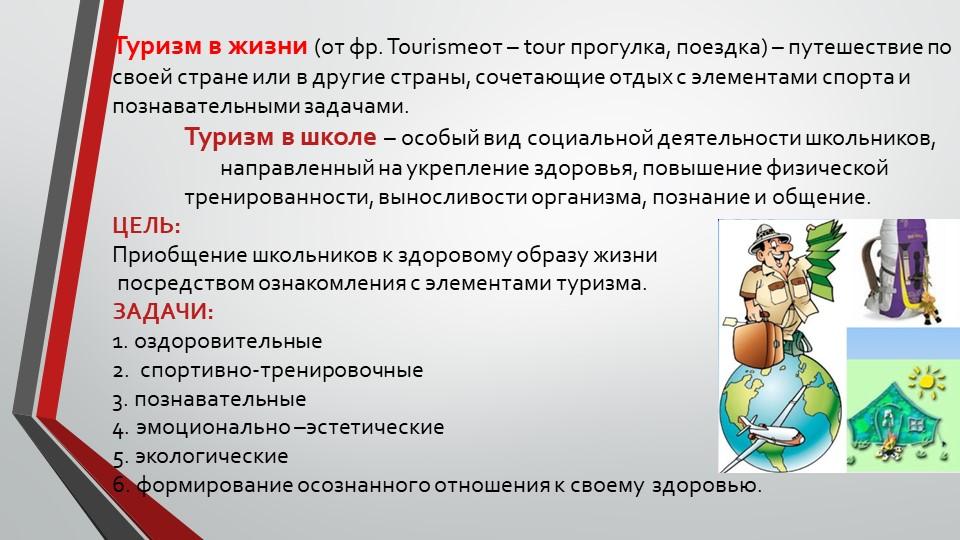 Туризм в жизни (от фр. Tourismeот – tour прогулка, поездка) – путешествие по...